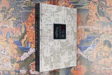云南历代壁画艺术