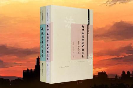 团购:二十世纪中华法学文丛2册