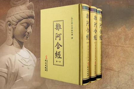 杂阿含经-(全套三册)