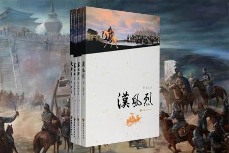 团购:甘肃历史系列小说3种(4册)