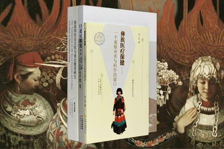 团购:民族文化和历史3种