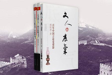 团购:傅国涌作品3册
