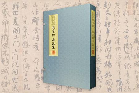颜真卿书法集-全4册