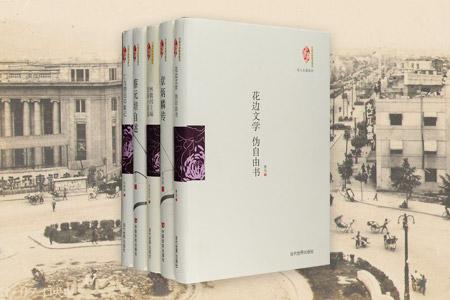 团购:民国典藏整理书系·名人名著全5册