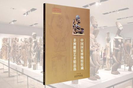 中国国家博物馆馆藏非洲雕刻艺术精品选