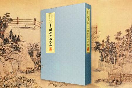 中国传世山水画-全4册