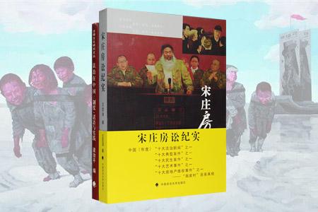 团购:《宋庄房讼纪实》《法治在中国》