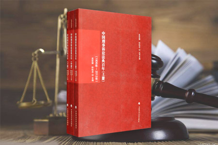 中国刑事诉讼法典百年(1906年-2012年 上中下)