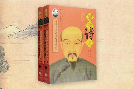 随园诗话(上下)--毛泽东历次出巡常带的书