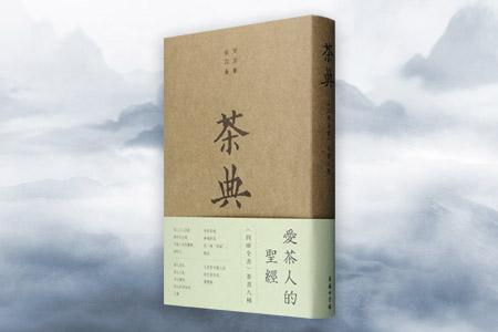茶典-《四库全书》茶书八种