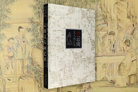 云南文人画艺术