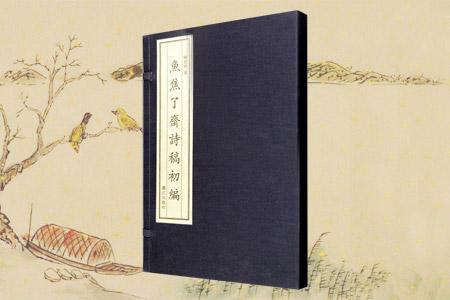 鱼焦了斋诗稿初编-宣纸线装