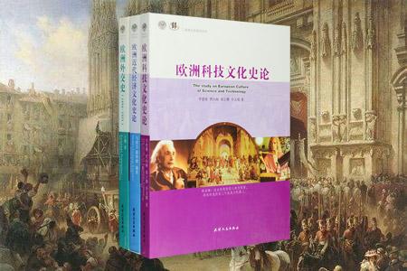 团购:欧洲文化研究丛书3种