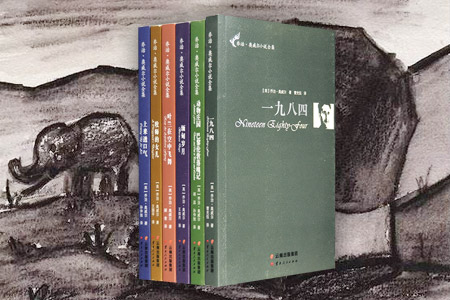 团购:乔治·奥威尔小说全集6册
