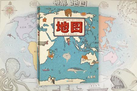 适合4-99岁阅读的《地图(人文版)》,大8开精装全彩,介绍了7大洲、4大洋、南北极和42个国家,这是一本不同于一般的地图,绘本式地呈现了边界、城市、河流、险峰,呈现了有代表性的动物、植物、历史、人文名胜、文化事件和很多与当地有关的奇妙趣闻。它以引人入胜的细节、柔和别致的时尚色彩、俏皮的笔触,描绘出了地球的可爱,既是儿童认识地球和世界的工具性绘本,也为地图爱好者奉上的一场视觉盛宴。定价98元,现团