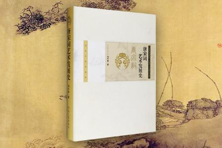 《唐宋词艺术发展史》16开精装,著名文史学家邓乔彬力作,对唐、五代、宋各时期词文学的艺术发展作了全景式的描绘和深入细致的论析,主于文学而兼及音乐,文史结合,文乐互动,传统批评与现代理论相联系,论述严谨,篇幅宏大,是一部富有创新性和学术含金量的文学史专著。定价118元,现团购价39.9元包邮!