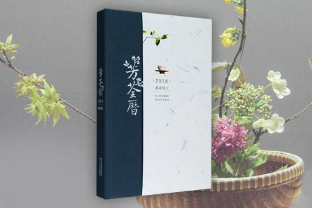 芳荃历2018插花周记