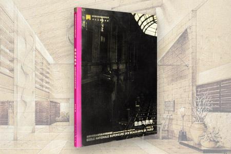 自由与秩序——法国巴黎国立高等美术学院