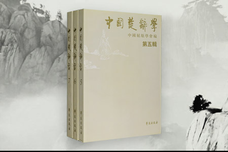 团购:中国楚辞学3册
