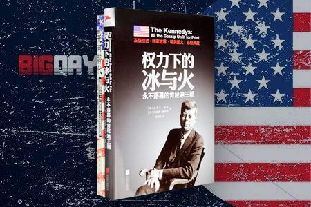 团购:《权力下的冰与火》《无可替代:美国历史上三位伟大总统的自传》