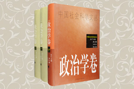 团购:中国社会科学文丛·社会学+政治学