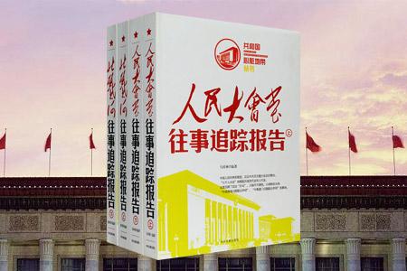 团购:共和国心脏地带丛书2种4册
