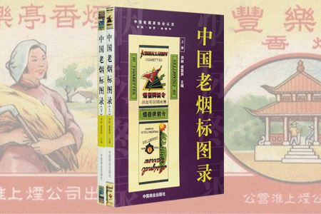 铜版纸全彩《中国老烟标图录》2册,由中国收藏家协会认定,是一本比较系统完整的烟标欣赏图鉴,是一个历史时期的缩影。我国的老烟标,泛指新中国成立前的卷烟商标,由民族烟标和舶来品烟标两大类组成。老烟标于方寸之中集政治、文化、经济、民俗、风光、艺术等为一体,颇具有历史价值和文化价值。定价100元,现团购价39元,全国包快递!