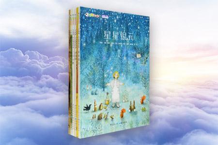 团购:贝妮黛·华兹精品系列6册