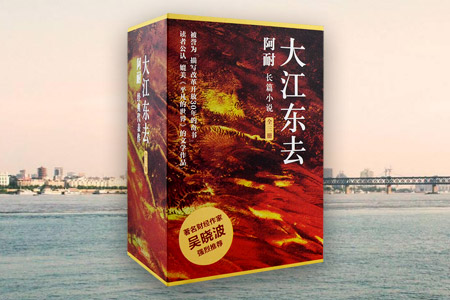 大江东去-长篇小说-(全三册)