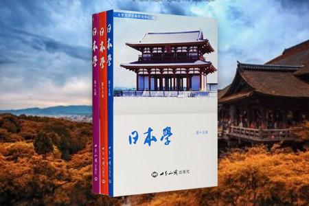 团购:日本学15-17辑3册