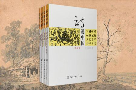 《诗说中国》全6册,张明华、史明文等史学专家联合打造。精选一首首喜闻乐见、耳熟能详的诗歌,引出一段段扑朔迷离、盘根错节的历史,以诗证史,辨伪存真,补史书之缺撼,真实还原自远古以来中国国土开辟、社会进化、经济文化发展、政治演变的历程,引领读者赏诗歌之优美,品历史之厚重。博狗扑克ios官网206元,现团购价65元,全国包快递!