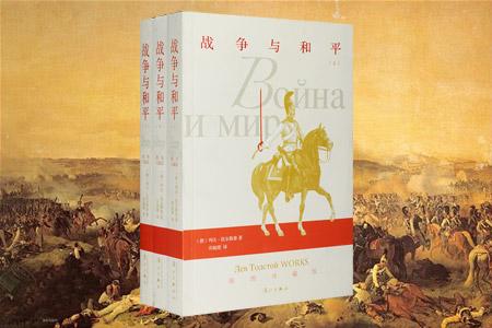 """前5免单!列夫·托尔斯泰史诗巨著《战争与和平》全3册,被高尔基、屠格列夫、毛姆、罗曼·罗兰等多位作家誉为""""世界上最伟大的作品""""、""""我们时代最浩瀚的史诗"""",在整个世界文学中占有举足轻重的地位,漓江出版社出版,当代著名翻译家乔振绪翻译,书中配有多幅外版插图。博狗扑克ios官网90元,现团购价29元,全国包快递!"""