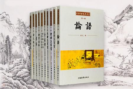中华传世经典藏书