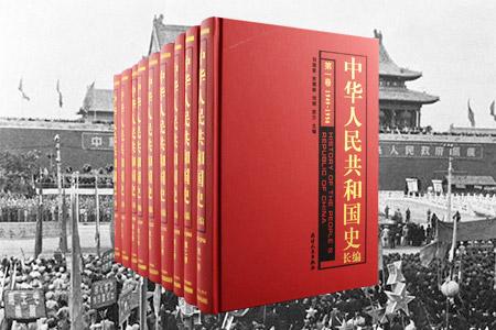 史料巨制《中华人民共和国史长编》全九卷,16开优质硬精装,重达13公斤。全书记载了1949年至2009年间的重大事件,包括政治运动、重大成就、重要社会思潮和社会现象、突发公共事件、重大自然灾害等,以及在共和国创立、建设和改革过程中建功立业的优秀人物。资料翔实,记叙全面,深具阅读、研究与典藏价值。总定价1999元,现团购价499元,全国包快递!