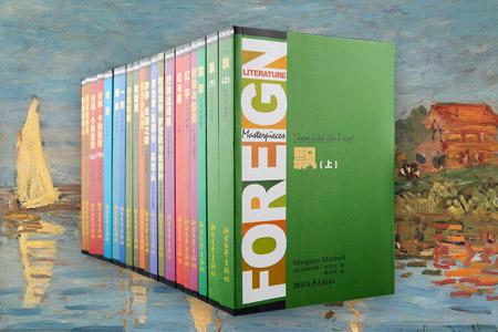 团购:世界名著全译典藏18种20册