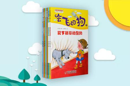 会飞的狗全三季(套装共9本)