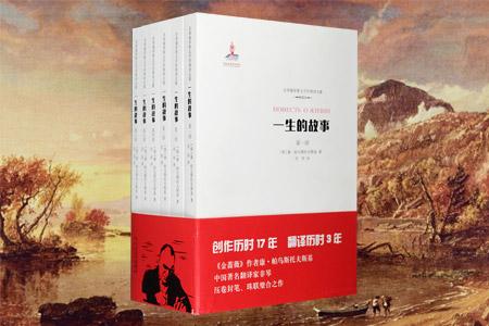 非琴俄罗斯文学经典译文集:一生的故事(套装全6册)