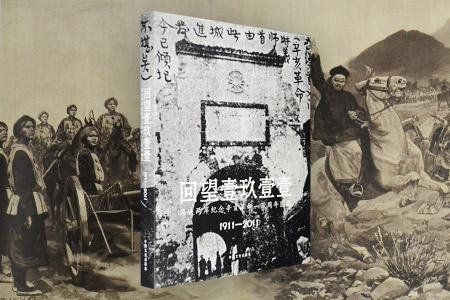 回望壹玖壹壹:海峡两岸纪念辛亥革命一百周年图集