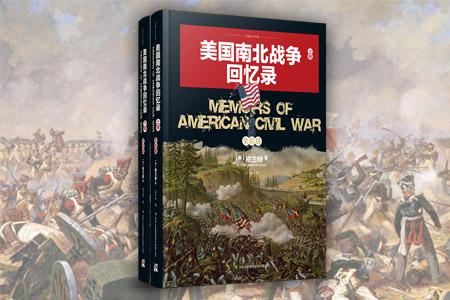美国南北战争回忆录