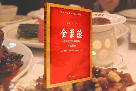 全聚德-中国烹饪大师名师作品集锦
