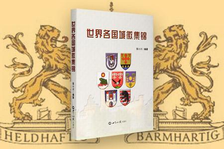 《世界各国城徽集锦》收录了世界上数十个国家的两千多幅城徽图,全彩呈现,内容丰富,图文并茂。读者既可以欣赏形象生动、五彩缤纷、形式多样的城徽图案,又可以读到有关城徽的故事,还可以了解到部分国家的城徽发展简史。城徽是一个国家的宝贵财富,也是一种文化艺术,值得我们去了解和探索。定价56元,现团购价15.9元,全国包快递!