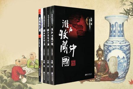 团购:古玩收藏系列5册
