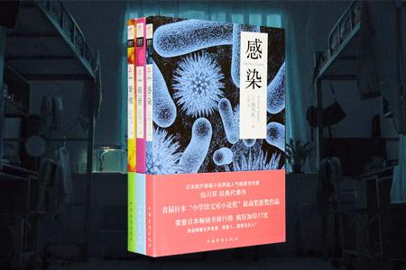 团购:仙川环经典医疗悬疑系列3册