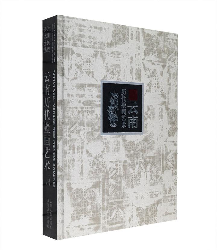 《云南历代壁画艺术》16开精装,铜版纸全彩,简述云南壁画艺术的历史变迁,详介各类代表性壁画故事、寓意、绘画特色,是研究当时社会、文化、艺术、宗教的重要材料。