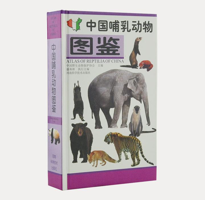 《中国哺乳动物图鉴》36开精装,铜版纸全彩,收录中国已知的哺乳动物530种。每种配以彩色外形照片和绘制的头骨细微特征图,以简要的文字描述动物的形态特征、生活习性及分布,每种配一幅分布图。还附录大中型珍稀偶蹄类动物的角,及常见兽类的皮张彩图,以供执法人员和野生动物保护人员识别,是一部科学性和实用性相结合的哺乳动物鉴别工具书。原价180元,现团购价36元包邮!