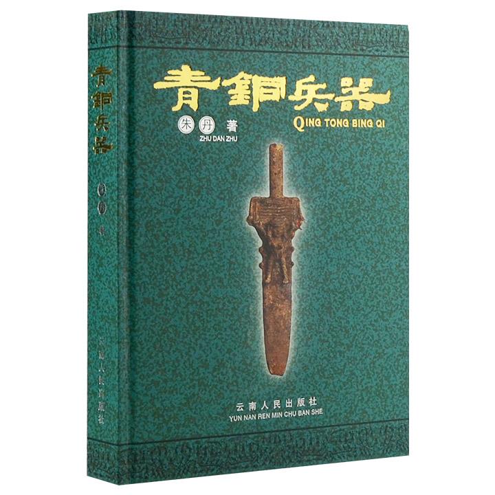 首部研究古代青铜兵器的专著《青铜兵器》,16开函套精装,铜版纸全彩图文。300多幅彩图,全面详解青铜兵器的方方面面。