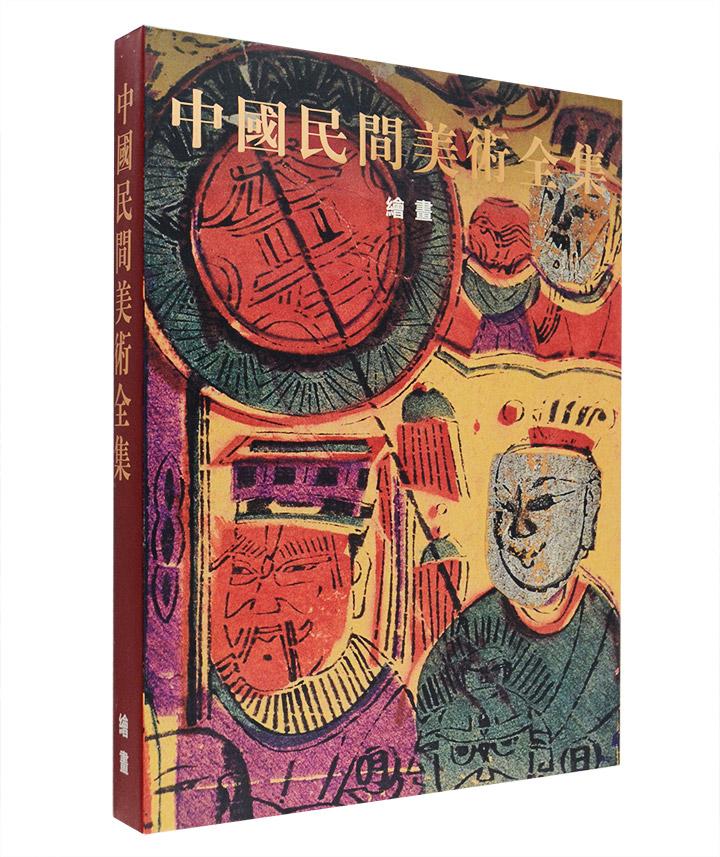 《中国民间美术全集:绘画》16开布面精装,铜版纸全彩,选编绘刻年画、民俗版画、塑神秘谱、神佛唐卡等9个品类中的代表性珍品370余件,极具欣赏价值和文献价值。