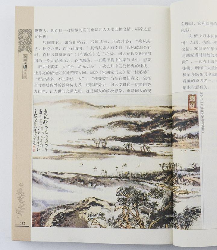 唐伯虎手绘画册