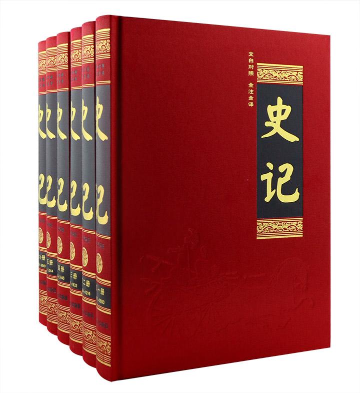 文白对照·全注全译《史记》精装全6册,对《史记》进行了全面的翻译与详尽的注释,为现代读者提供一套无障碍阅读版本。红色锦缎装裱封面,书脊文字烫金,华丽典雅。
