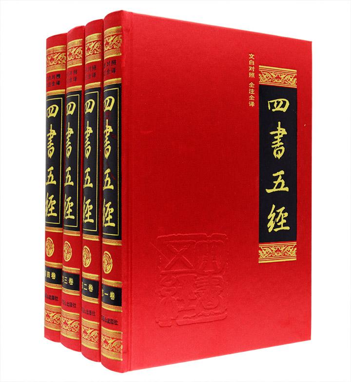 儒家经典《四书五经》精装全4册,汇集《论语》《孟子》《大学》《中庸》《尚书》《诗经》《周易》《礼记》《春秋》全文,原文+注释+译文三部分,阅读、收藏与馈赠皆宜